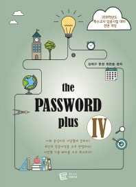 The Password Plus. 4(2018)