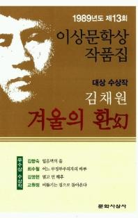 겨울의 환 (1989년도 제13회 이상문학상작품집)