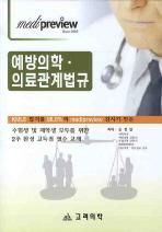 예방의학 의료관계법규