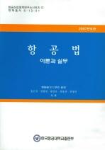 항공법 (2007)