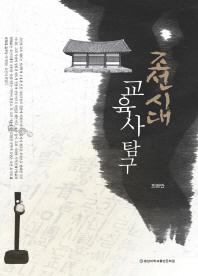 조선시대 교육사 탐구