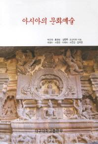 아시아의 문화예술