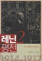 레닌 평전. 2: 모든 권력을 소비에트로