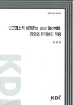빈곤감소적 성장(PRO POOR GROWTH): 정의와 한국에의 적용