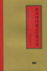 중국역대불교인명사전