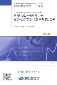 국가정보화 아키텍처 기반 공공 민간 협업시스템 구축방안 연구(2011. 12)