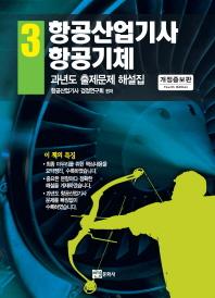 항공산업기사. 3: 항공기체