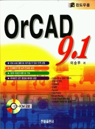ORCAD 9.1(S/W포함)