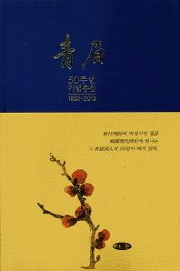 청미 50주년 기념총집(1963-2013)