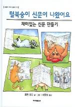 털북숭이 신문이 나왔어요 (로렌의 지식 그림책 11)