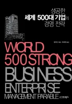 성공한 세계 500대 기업의 경영 전략