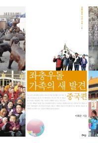 좌충우돌 가족의 새 발견: 중국편