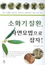 소화기질환 자연요법으로 잡자