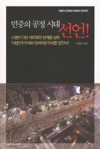 민중의 공정 시대 선언