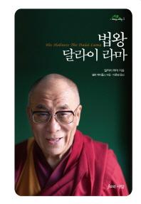 법왕 달라이 라마