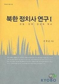 북한 정치사 연구 1