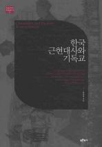 한국 근현대사와 기독교