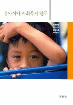 동아시아 사회복지 연구