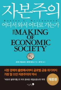 자본주의 어디서 와서 어디로 가는가