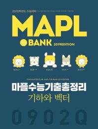 마플 고등 기하와 벡터 수능기출총정리(2019)