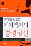 위대한 CEO 제자백가의 경영정신