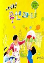 고홍석의 아하 풍선파티
