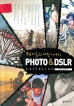 PHOTO&DSLR VARIATION
