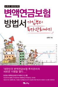 변액연금보험 방법서(노하우 완전공개)