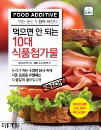 먹으면 안되는 10대 식품첨가물
