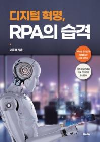 디지털 혁명, RPA의 습격