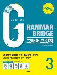 그래머 브릿지(Grammar Bridge). 3