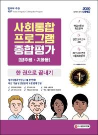 사회통합프로그램 종합평가 영주용ㆍ귀화용 한 권으로 끝내기(2020)