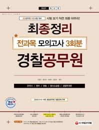 경찰공무원 최종정리 전과목 모의고사(2021)