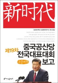 신시대 중국공산당 제19차 전국대표대회 보고(큰글씨책)