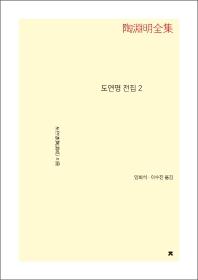 도연명 전집. 2(큰글씨책)