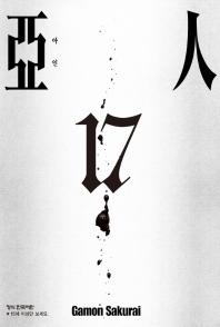아인. 17(완결)