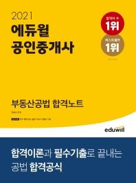 에듀윌 부동산공법 합격노트(공인중개사)(2021)