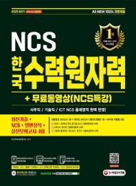 2021 하반기 All-New 한국수력원자력 최신기출+NCS+일반상식+모의고사4회+무료동영상(NCS특강)