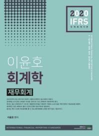 이윤호 회계학: 재무회계(2020)