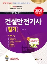건설안전기사 필기(2021)