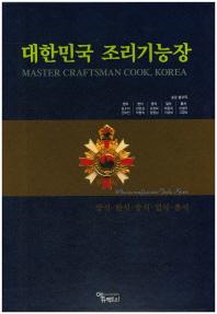 대한민국 조리기능장 세트
