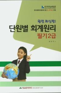 단원별 회계원리 필기 2급(2020)(8절)
