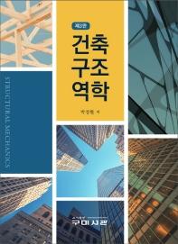 건축구조역학