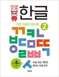 뮤고랑 한글 2: 기본 자음과 쌍자음