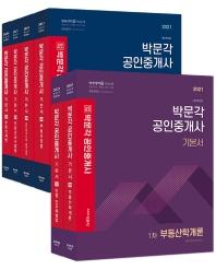 합격기준 박문각 공인중개사 기본서 1차 2차 세트(2021)