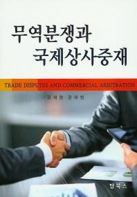 무역분쟁과 국제상사중재
