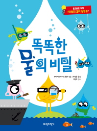 똑똑한 물의 비밀