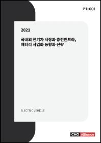 국내외 전기차 시장과 충전인프라, 배터리 사업화 동향과 전략(2021)
