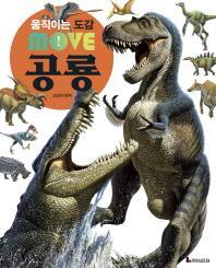 움직이는 도감 MOVE 공룡