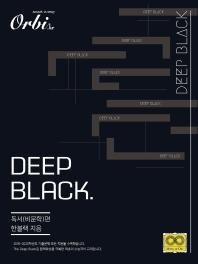 오르비 DEEP BLACK 고등 독서(비문학)편(2020)